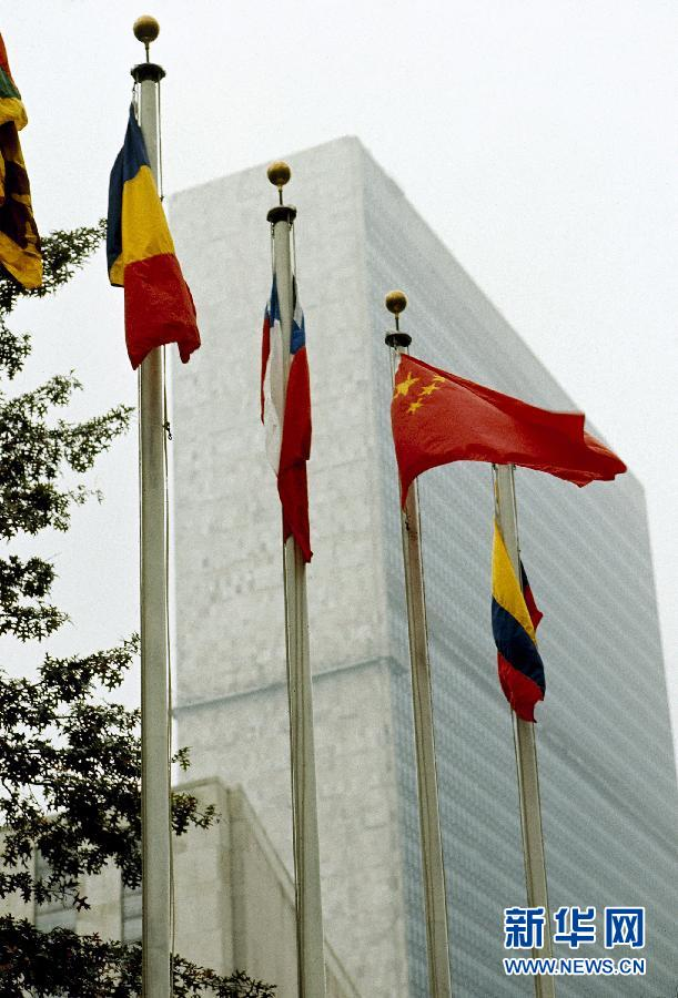 File photo taken on November 1, 1971, when China resumed its seat at the UN. The national flag of the People's Republic of China was raised at the UN headquarters for the first time. [File photo/Xinhua]