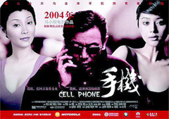 quotcell phonequot top box office movie in 2003