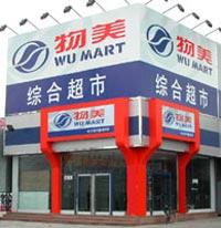 wumart stores inc company profile and 中国连锁零售商北京物美商业集团股份有限公司(wumart stores inc, 1025hk, 简称﹕物美商业)正试图以远高于市场价格的水平私有化,适时地提醒人们投资者仍可.